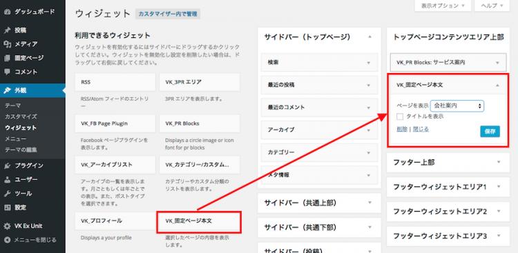 「VK_固定ページ本文」ウィジェットを「トップページコンテンツエリア」へドラッグ
