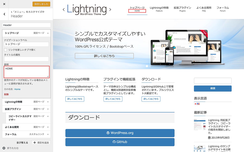 lightning_1_7_0_menu